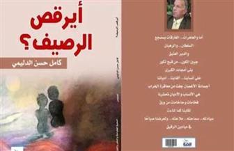 """""""أيرقص الرصيف"""" جديد دار النخبة للشاعر العراقي كامل الدليمي"""
