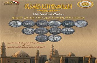 ميداليات تذكارية لمدينة القاهرة التاريخية بمناسبة عيدها الـ 1050 | صور