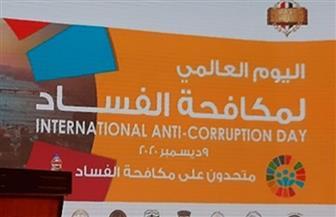 «متحدون على مكافحة الفساد» ندوة توعوية بمحافظة سوهاج  صور