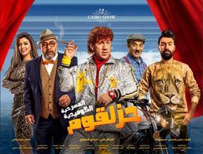 شاهد | أحمد مكى وبيومى فؤاد وسليمان عيد بعد عرض مسرحية حزلقوم