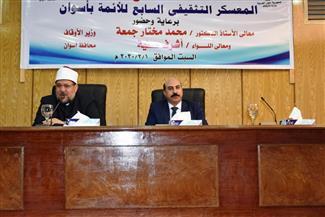 وزير الأوقاف ومحافظ أسوان يشهدان فعاليات المعسكر التثقيفي السابع للأئمة