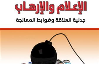 """كتاب جديد لـ""""محمد الحداد"""" يرصد جدلية العلاقة بين """"الإعلام والإرهاب"""""""