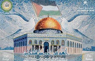 سلطنة عمان تطلق طابعا بريديا تضامنا مع القدس