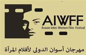 انطلاق النسخة الرابعة لمهرجان أسوان الدولي لأفلام المرأة