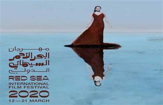 الكشف عن بوستر مهرجان البحر الأحمر السينمائي
