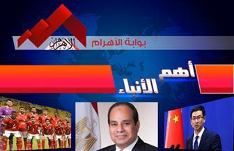 """موجز لأهم الأنباء من """"بوابة الأهرام"""" اليوم الإثنين 10 فبراير 2020"""