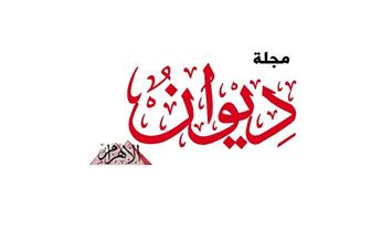 """ديوان الأهرام"" تحتفل بـ 10 سنوات علي صدورها  صور"