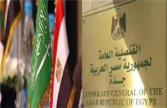 قنصلية مصر في جدة تحصل مليونا و266 ألف ريال مستحقات لمصريين بالسعودية