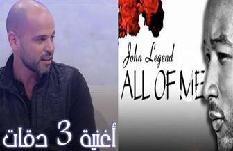 بمناسبة عيد الحب.. «3 دقات» أفضل أغنية رومانسية في مصر