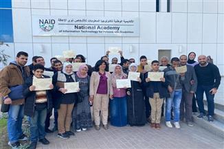 الأكاديمية الوطنية لذوي الإعاقة تنظم أول دورة للصيانة البرمجية للمكفوفين بالوطن العربي | صور