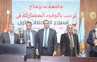 ننشر أسماء الفائزين بجوائز مسابقات أسبوع الجامعات الأول بسوهاج | صور