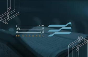 انطلاق البث التجريبي لقناة مصر قرآن كريم غدا   فيديو