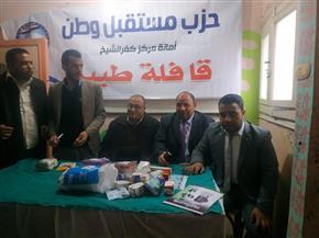 مستقبل وطن ينظم قافلة طبية بقرية أريمون في كفر الشيخ | صور
