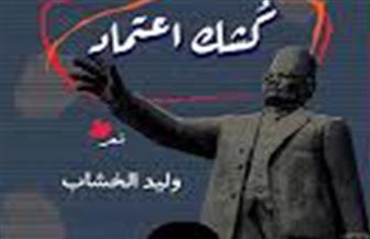 """مناقشة ديوان """" كشك اعتماد"""" للشاعر وليد الخشاب بدار المرايا.. غدا"""