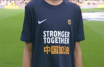 برشلونة يتضامن مع الشعب الصيني في حربه ضد «كورونا» | فيديو