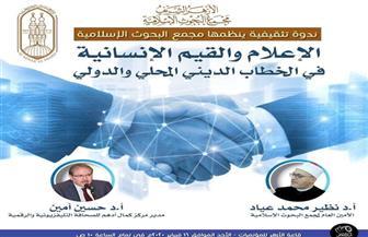 """""""البحوث الإسلامية"""" يعقد ندوة بعنوان """"الإعلام والقيم الإنسانية في الخطاب الديني المحلي والدولي"""""""