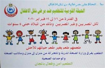 استهداف 69 ألف طفل خلال الحملة القومية للتطعيم ضد مرض شلل الأطفال بالبحر الأحمر
