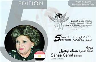 «شرم الشيخ الدولي للمسرح الشبابي» يطلق دورته الـ5 باسم الفنانة سناء جميل