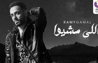 تامر حسني يهنئ رامي جمال على «أنا لوحدي»