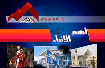 موجز لأهم الأنباء من «بوابة الأهرام» اليوم الثلاثاء 18 فبراير 2020 | فيديو