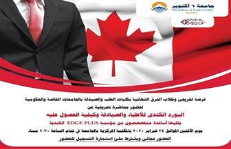 إيدج بلاس الكندية تفتح آفاقا بلا حدود للأطباء والصيادلة للعمل في كندا
