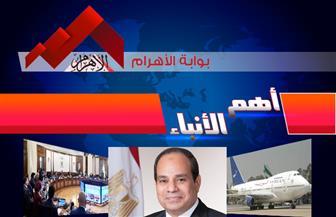 موجز لأهم الأنباء من «بوابة الأهرام» اليوم الأربعاء 19 فبراير 2020 | فيديو