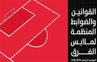 الاتحاد المصرى لكرة القدم يعلن الضوابط المنظمة لملابس الفرق الرياضية موسم 2019/ 2020 | صور
