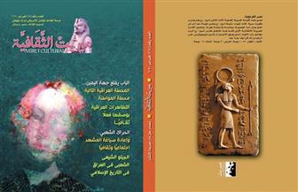 """""""الحراك العراقي"""" ومواد فكرية وإبداعية ونقدية في مجلة """"ميريت"""" الثقافية"""