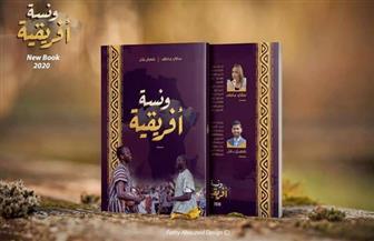 """""""ونسة إفريقية"""".. كتاب جديد يكشف خبايا القارة السمراء في معرض الكتاب"""