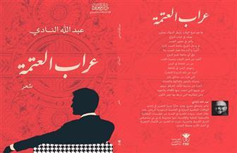 """""""عراب العتمة"""" ديوان جديد للشاعر عبدالله النادي في معرض الكتاب   صور"""
