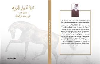 """""""تربية الخيول العربية"""".. كتاب جديد لسعيد شرباش في معرض الكتاب"""