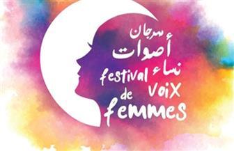 تونس تحتضن مهرجان أصوات نساء الموسيقى الدولي.. 11 أبريل
