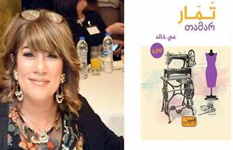 """مي خالد تناقش روايتها """"تمار"""" في مختبر السرديات بمكتبة الإسكندرية.. الثلاثاء"""