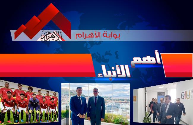 موجز لأهم الأنباء من بوابة الأهرام اليوم الجمعة 21 فبراير 2020 | فيديو