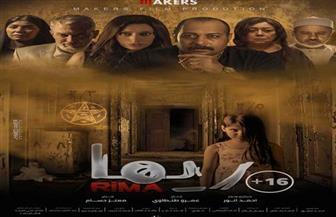 """طرح فيلم """"ريما"""" في مصر والوطن العربي 4 مارس"""