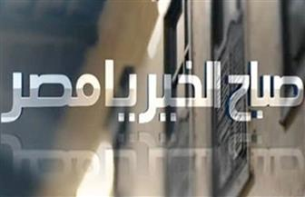 """المتحدة تعلن موعد الانطلاقة الجديدة لبرنامج """"صباح الخير يا مصر"""""""