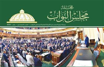 """"""" النواب"""" يعاود إصدار دوريته البرلمانية في شكل جديد"""