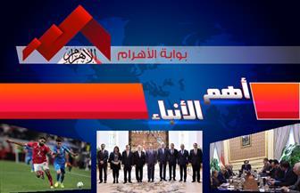 """موجز لأهم الأنباء من """"بوابة الأهرام"""" السبت 22 فبراير 2020  فيديو"""