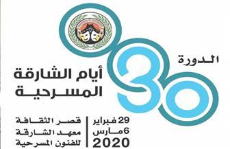 """""""أيام الشارقة المسرحية"""" تناقش إشراقات المسرح العربي وقضاياه وإشكالياته الأكاديمية"""