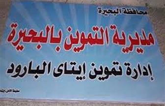تموين البحيرة يحرر 42 مخالفة ضد المخابز