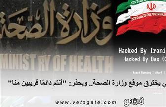 الصحة الإيرانية: 8 وفيات و43 حالة إصابة بكورونا