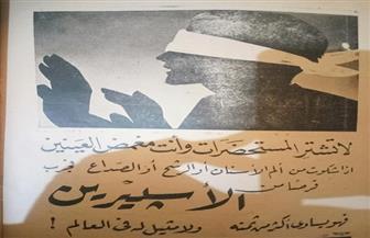 صفحات من تاريخ الإعلانات الطبية في الصحافة المصرية | صور