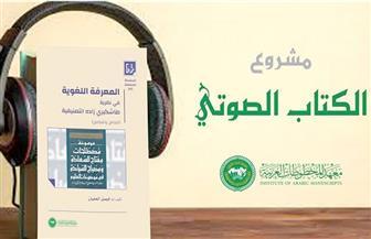 صدور الكتاب الصوتي الأول عن معهد المخطوطات العربية