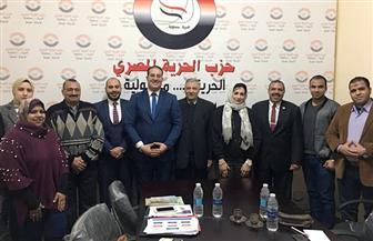 الحرية المصري يناقش إقامة الصالون السياسي الثاني لعام 2020   صور