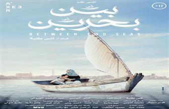 """""""بين بحرين"""" ينافس في مهرجان المركز الكاثوليكي للسينما المصرية"""
