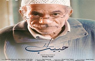 """عرض فيلم """"حبيب"""" للمخرج شادي فؤاد في مهرجان الأقصر للسينما الإفريقية"""