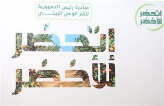 """""""البيئة"""" تعقد اجتماعا تشاوريا لوضع إطارعام للمشاركة في حملة """"اتحضر للأخضر"""""""