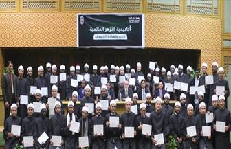 أكاديمية الأزهر تكرم الأئمة والوعاظ وأعضاء لجان الفتوى المصريين والوافدين | صور