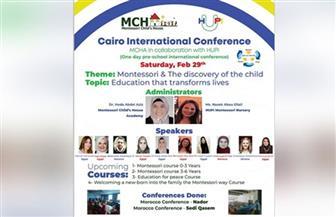 انطلاق مؤتمر مونتسورى القاهرة الدولي لمرحلة ما قبل المدرسة.. السبت