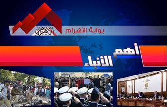 """موجز لأهم الأنباء من """"بوابة الأهرام"""" اليوم الأربعاء 26 فبراير 2020   فيديو"""